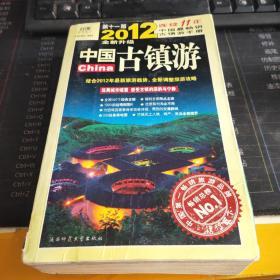 中国古镇游(第11版)(全新升级)品相不好。