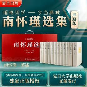 南怀瑾选集典藏版 全12卷共29种精品全集 礼盒精装版 书目见图