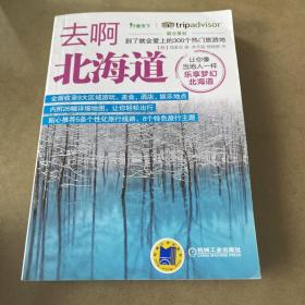 去啊北海道 到了就会爱上的300个热门旅游地
