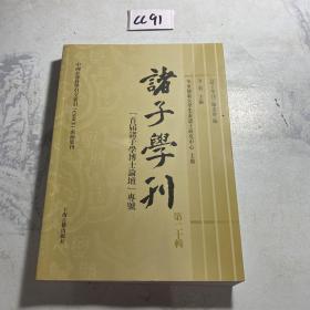 诸子学刊(第二十辑)