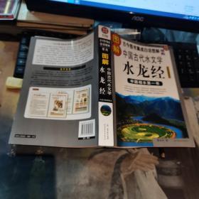 中国古代水文学 水龙经