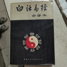 白话易经:全译本