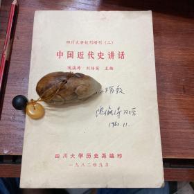 中国近代史讲话(隗瀛涛签赠)