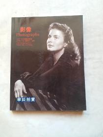 影像——华辰2016春季拍卖会