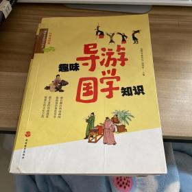 趣味导游知识丛书:趣味导游国学知识(经典插图版)