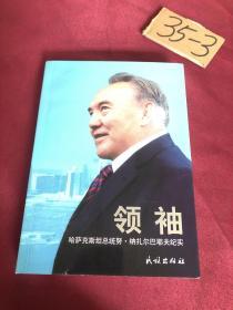 领袖 : 哈萨克斯坦总统努·纳扎尔巴耶夫纪实