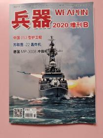 兵器2020增刊B