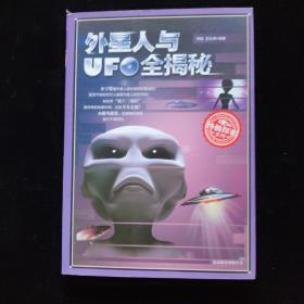 终极探索系列:外星人与UFO全揭秘 一版一印