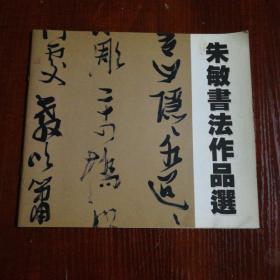 朱敏书法作品选  签名本