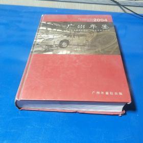 广州年鉴2004