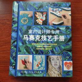 室内设计师专用 马赛克技艺手册