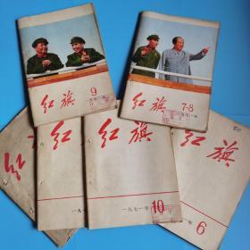红旗杂志1971年6-12【6本合售.哈尔滨市道外区革命委员会毛泽东思想宣传站】
