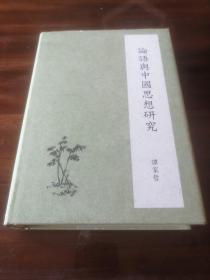 论语与中国思想研究