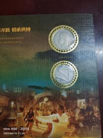 世博情缘,钱币,银章《珍藏册》