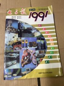 电子报1991年 合订本