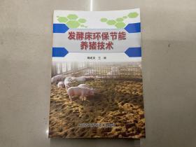 发酵床环保节能养猪技术