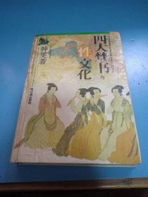 四大禁书与性文化(32开精装本)