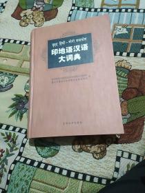 印地语汉语大词典