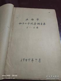希见珍贵教育历史资料,民国38年《上海市私立小学校董调查表》5-6区合计78个学校合订特大一本