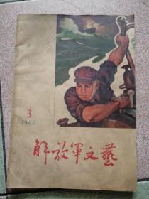 解放军文艺1966.3