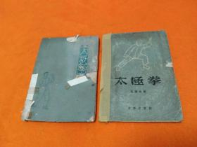 《武式太极拳》+《吴式太极拳》--五十年代2本合售!