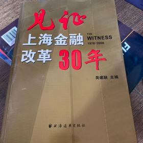 见证上海金融改革30年(1978-2008)
