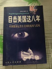 目击美国这八年:中国资深记者在美见闻与采风