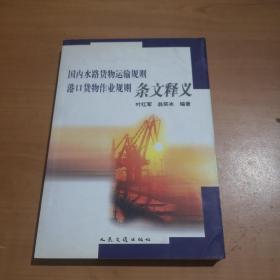 国内水路货物运输规则、港口货物作业规则条文释义