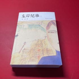 东岸纪事(上下)