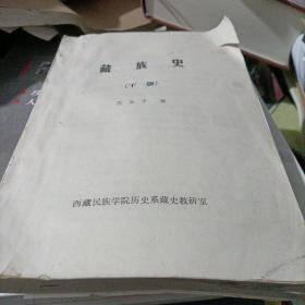 藏族史下册