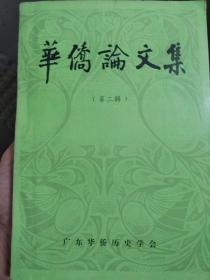 华侨论文集(华侨与辛亥革命)作者之一廖钺签名本