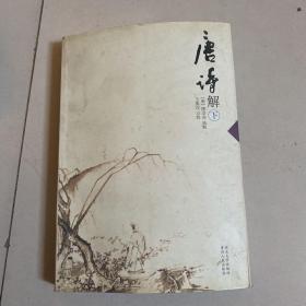 唐诗解(下册)