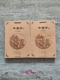 中国古典文化精华 千金方 上下册【2本合售】