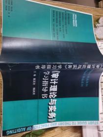 《审计理论与实务》学习指导书(复印本)