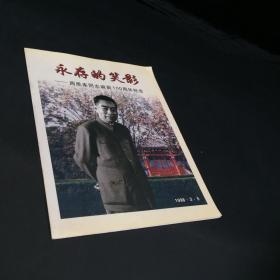 永存的笑影-周恩来同志诞辰100周年纪念(邮票空白册)