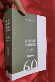 启智弘理文脉赓续:《江海学刊》创刊60周年文集(社会科学卷)