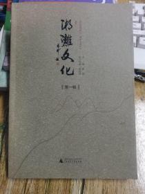 湘漓文化(第一辑)