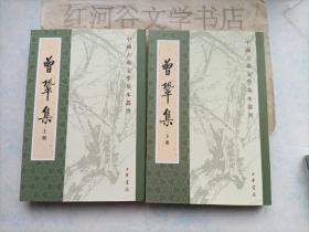 中国古典文学基本丛书:曾巩集(上下册)