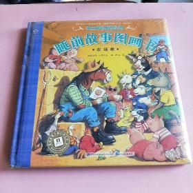 来自欧洲的经典睡前故事图画书--农场卷