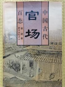 中国古代官场百态