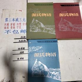 源氏物语(上中下三册)