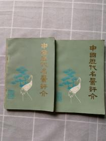 中国历代名医评介