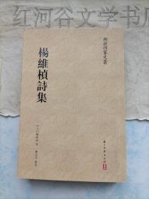 两浙作家文丛:杨维桢诗集