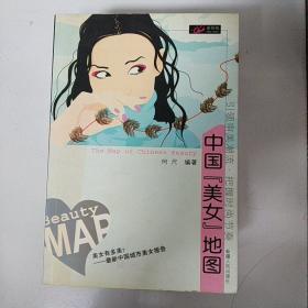 中国美女地图
