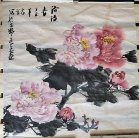 山东省美协会员国画牡丹作品