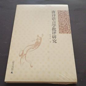 唐诗语言学批评研究