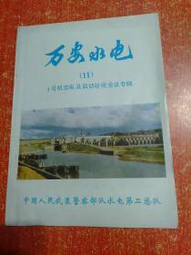 万安水电(第11期):Ⅰ号机发电及启动验收会议专辑
