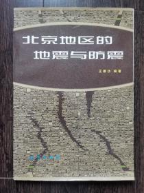 北京地区的地震与防震(作者王德功签赠本)