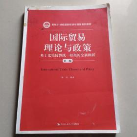 国际贸易理论与政策:基于比较优势统一框架的全新阐析(第二版)