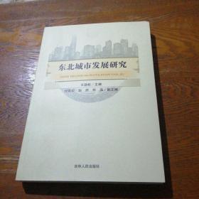 东北城市发展研究